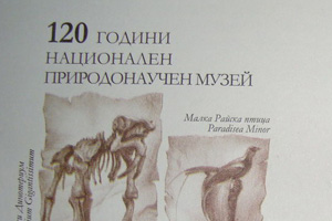 Postal stamp and envelope for the 120 anniversary of the National Museum of Natural History in Sofia (c) NMNHS