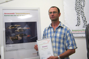 The artist-photographer of the NMNHS, Assen Ignatov, won a prize of the contest 'Biodiversity -- we are all part of it' (2)