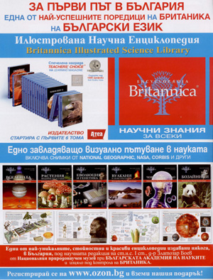 Britannica Illustrated Science Library
