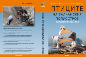 The birds of the Balkan Peninsula